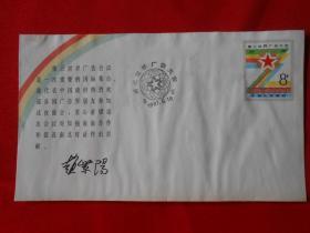 《第三世界广告大会》纪念邮资信封
