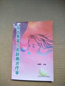 激光美容与皮肤病治疗学(正版全新库存书)