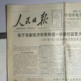 人民日报1991年10月11日(1-8版)