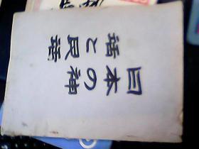 日文版 日本の神话と民话