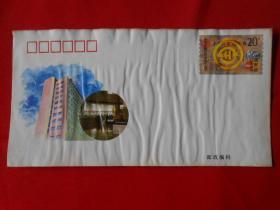 《中国人民建设银行成立四十周年》纪念邮资信封