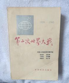 第二次世界大战史(1939-1945)厚册
