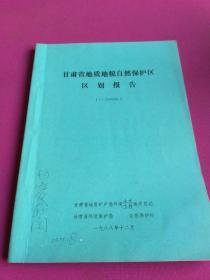 甘肃省地质地貌自然保护区区划报告(1:2000000