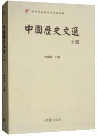 中国历史文选(下册)/国家精品资源共享课教材