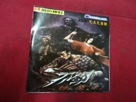游戏--2CD-刀剑-封魔录