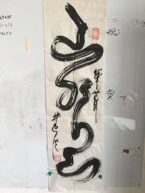 日本书法家书法一幅