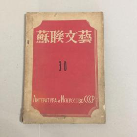 苏联文艺(第三十期)