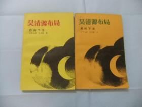 吴清源布局:黑的下法+白的下法 2本合售