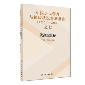 (2010-2013年)中国居民营养与健康状况监测报告之7:代谢综合征