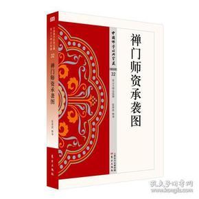 中国佛学经典宝藏:禅宗类32·禅门师资承袭图