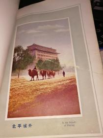 绝版历史好书:中国大观(民国19年1930)大量名人字画 各地老照片老图片【没有前后书皮  自己做的】