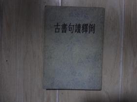 古书句读释例(书内有水印)