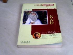 名人传/ 名家导读版【大32开  2008年版】