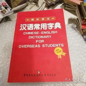 海外学生汉语常用字典 宋一夫 ,苏杭  现代教育出版社