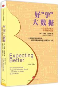 """好""""孕""""大数据:一位经济学家的理性怀孕指南"""