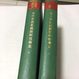 当代中国的国防科技事业 上下 共2本