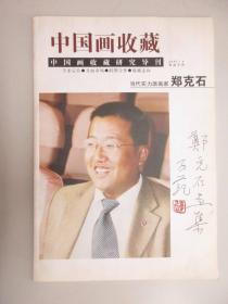中国画收藏2007-06作品专刊 当代实力画派画家郑克石 2007年华夏文化艺术出版社 8开平装