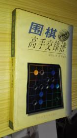 围棋高手交锋谱  围棋提高捷径丛书