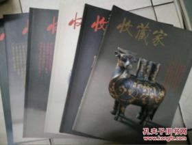 收藏家【1997年第1--6期】6册合售J