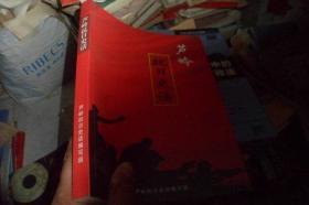 芦岭抗日史话