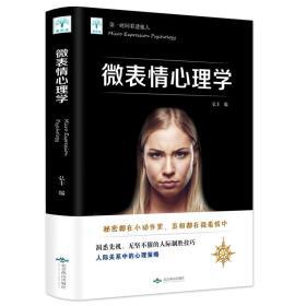 微阅读-微表情心理学 人际交往微表情读心术心理学与生活 读心术人际交往说话沟通技巧行为销售管理心理学书籍q