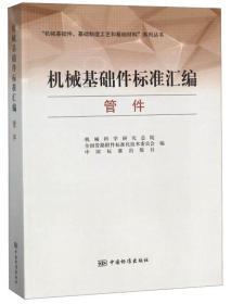 """机械基础件标准汇编管件/""""机械基础件、基础制造工艺和基础材料""""系列丛书"""
