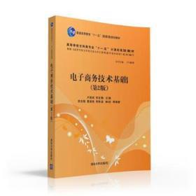 电子商务技术基础(第2版) 正版 卢湘鸿、李吉梅、曹淑艳、李降龙、林政 等  9787302437062