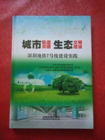 城市轨道交通生态文明建设 深圳地铁7号线建设实践