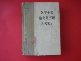 列宁全集俄文第五版人名索引