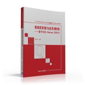 数据库原理与应用教程(基于SQL Server 2012) 正版 杨俊生  9787302440178