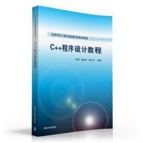 C++程序设计教程 清华出版设 正版 徐霞、鞠秀玲、李玲玲  9787302435761