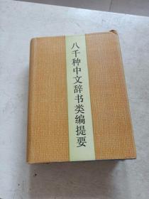 八千种中文辞书类编提要(精装本)