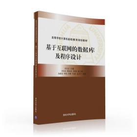 基于互联网的数据库及程序设计 正版 宋长龙、刘向东、曹成志、周栩、张晓龙、李锐、吕楠、  9787302440703