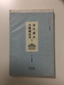 清代盛京宫殿藏品录(毛边本)