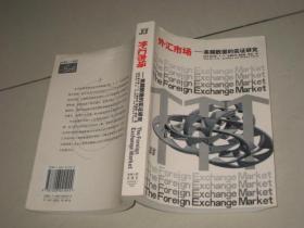 外汇市场:高频数据的实证研究