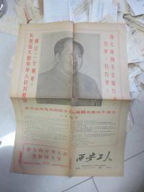 文革小报《西安工人》6 份合售