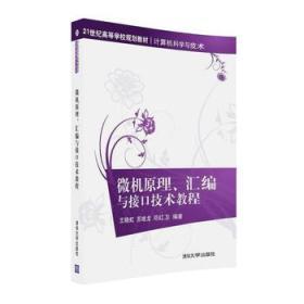 微机原理、汇编与接口技术教程 正版 王晓虹  苏维龙  邓红卫  9787302450054