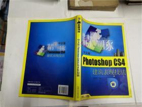 精雕细琢PhotoshopCS4建筑表现技法(中文版)附2张光盘