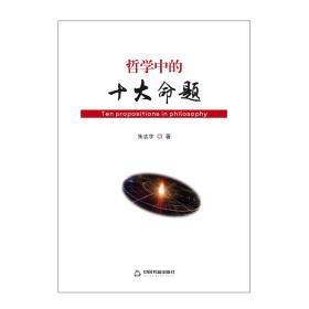 哲学中的十大命题 专著 Ten propositions in philosophy 朱志宇著 eng zhe xue zhong de shi