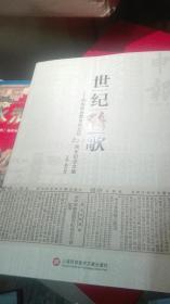 世纪弦歌一中华职业教育社立社100周年纪念文集