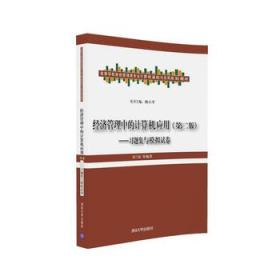 经济管理中的计算机应用(第二版)——习题集与模拟试卷 正版 刘兰娟 等  9787302447160