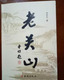 西安市阎良区作协主席冉学东的长篇小说《老关山》
