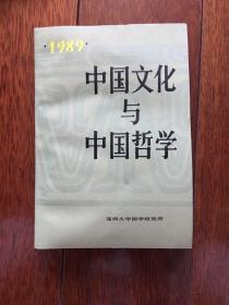 中国文化与中国哲学 (1989)一版一印 仅印50000册 x59