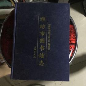 潍坊市图书馆志