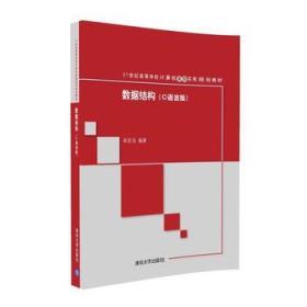 数据结构(C语言版) 正版 肖宏启  9787302433521