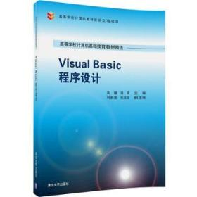 Visual Basic程序设计 高等学校计算机基础教育教材精选 正版 关媛、海滨、刘新昱、张洁玉  9787302448945
