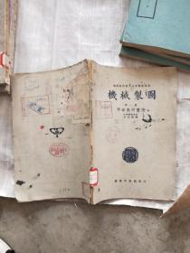 机械制图第一册平面何书法