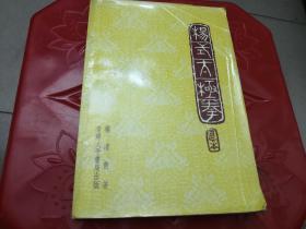 杨氏太极拳(真本)