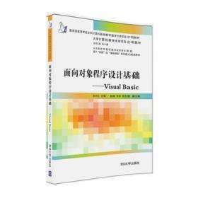 面向对象程序设计基础----Visual Basic 正版 孙中红、赵峰、李涛、李洪国  9787302443063