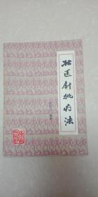 壮医针挑疗法   黄贤忠  编著   广西科学技术出版社